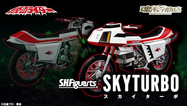 S.H.Figuarts Sky Turbo