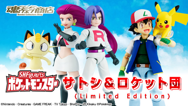 S.H.Figuarts Satoshi & Rocket Team (Limited Edition)