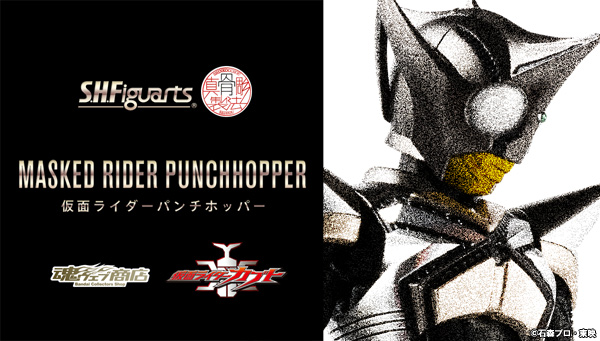 S.H.Figuarts Masked Rider PUNCHHOPPER