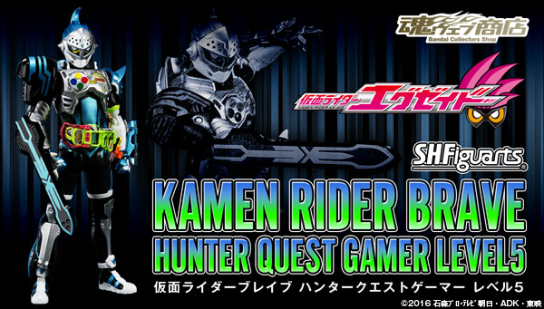 S.H.Figuarts Kamen Rider Brave Hunter Quest Gamer Level5