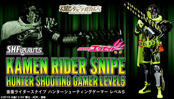 S.H.Figuarts Kamen Rider Snipe Hunter Shooting Gamer Level5