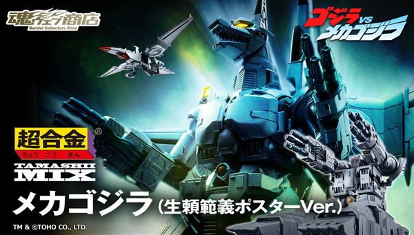 Soul of Chogokin MIX Mechagodzilla (Essential Right Poster Ver.)