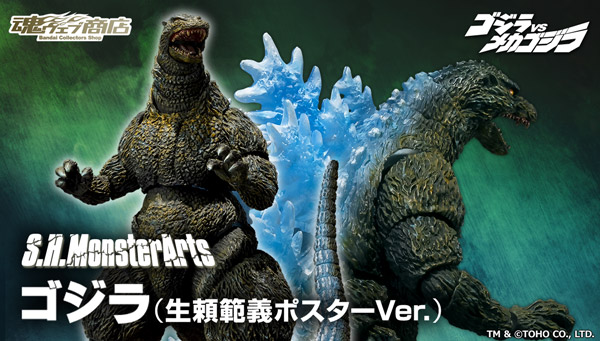 S.H.MonsterArts Godzilla (Essential Right Poster Ver.)