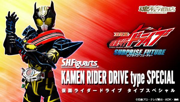 S.H.Figuarts Kamen Rider Drive Type Special