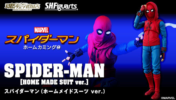 S.H.Figuarts Spider-Man (Homecoming) Home Made Suit ver.