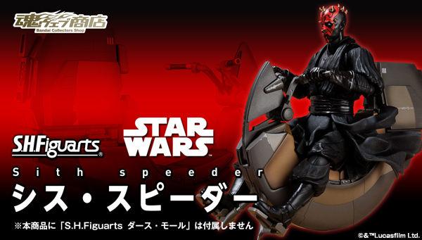 S.H.Figuarts Sith Speeder