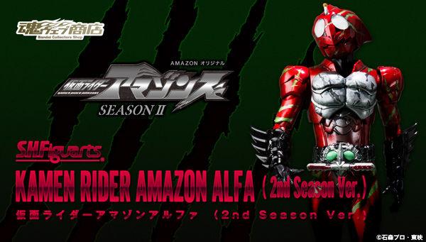 S.H.Figuarts Kamen Rider Amazon Alfa (2nd Season Ver.)