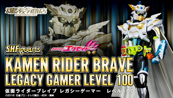 S.H.Figuarts Kamen Rider Brave Legacy Gamer Level 100