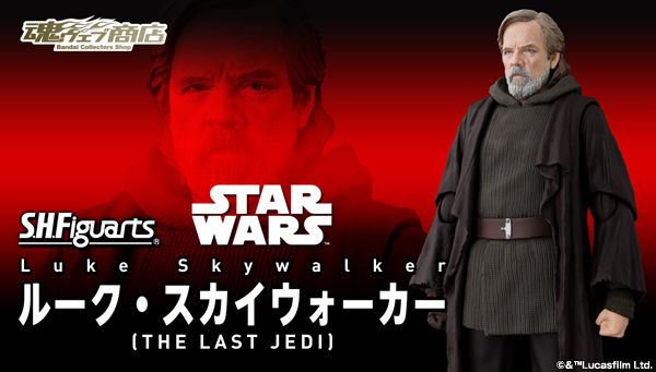 S.H.Figuarts Luke Skywalker (THE LAST JEDI)