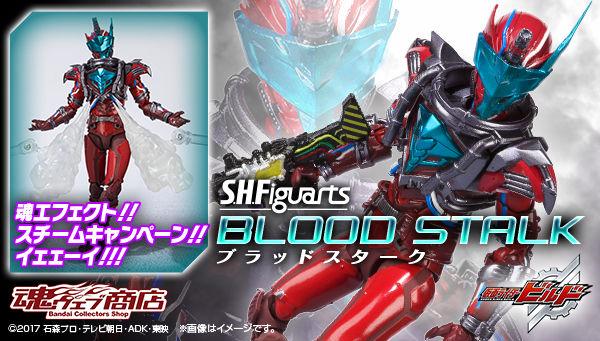 S.H.Figuarts Blood Stalk
