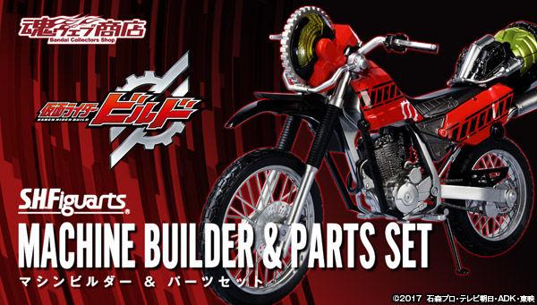 S.H.Figuarts Machine Builder & Parts Set