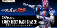 S.H.Figuarts Kamen Rider Mach Chaser