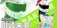 S.H. Figuarts Kawasaki Raimu