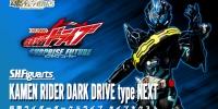 S.H.Figuarts Kamen Rider Dark Drive Type Next