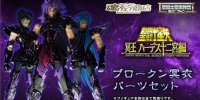 Saint Cloth Myth EX EXTRA BROKEN Surplice Parts Set