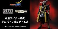 S.I.C. Kamen Rider Gaim Jimber Lemon Arms