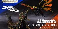 S.H.MonsterArts Battra (adult) & Butter (Larva) Special Color Ver.