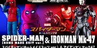 S.H.Figuarts Spider-Man (Homecoming) Home Made Suit ver. & Ironman Mk-47